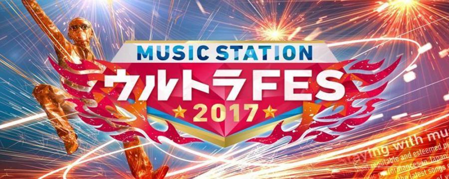 MUSIC STATION ウルトラFES 2017